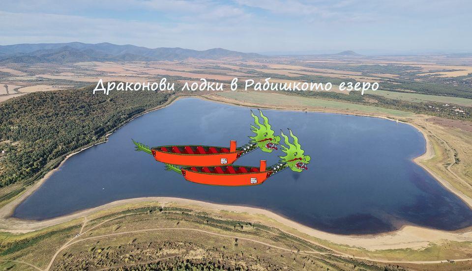 Драконови лодки на Рабишкото езеро